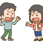 夫婦喧嘩をしたとき、言ってはいけない言葉、ご存知ですか?
