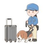 検疫探知犬のハンドラーになるにはどうしたらよい?資格は?